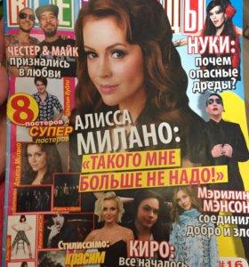 Журнал с постерами