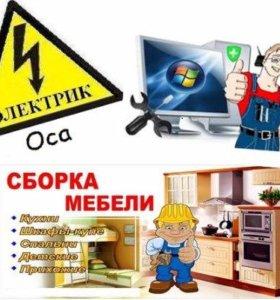 Электрик, Ремонт компьютеров, сборка стенок, Ремонт Бензопил, кустарезов!