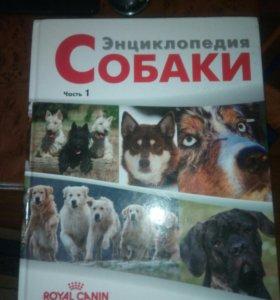 Энциклопедия собаки