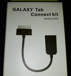 Картридер Samsung Galaxy Tab - USB вход S-K03
