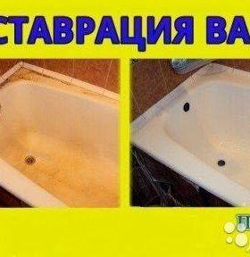 Профессиональная реставрация ванн!