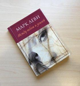 """Книга Марк Леви """"Между небом и землёй"""""""