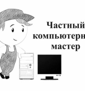 Частный мастер Компьютера