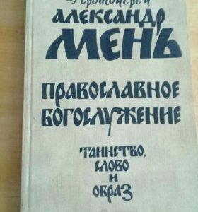 Книга 1991г.