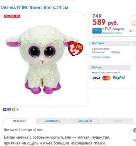 Овечка, большие блестящие глаза серия Beanie Boo