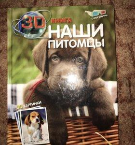 3D книга Наши питомцы. СРОЧНО