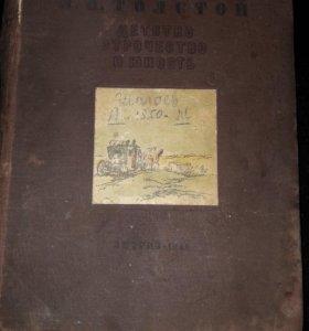 Л.Н. Толстой 1946 год антиквариат