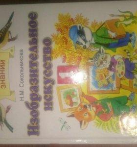 Учебник по изо