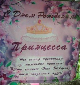 Баннер для принцессы)