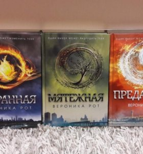 Серия книг Дивергент
