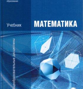Учебник по математике. М.И. Башмаков