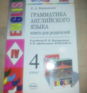 Грамматика английского языка Е. А. Барашкова