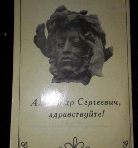 А.С. Пушкин 1976 год антиквариат