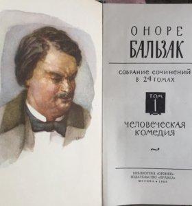 Собрание сочинений Оноре де Бальзак