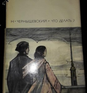 """Н.Г. Чернышевский """"Что делать?"""" 1969 антиквариат"""