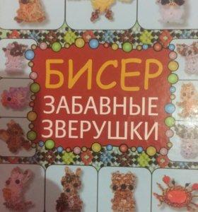 Бисер / книга