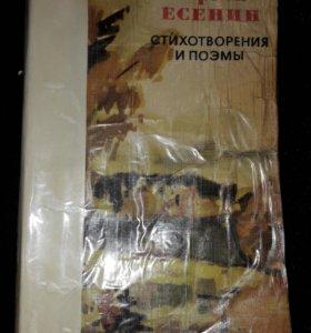 С. Есенин Стихотворения и поэмы 1976 антиквариат