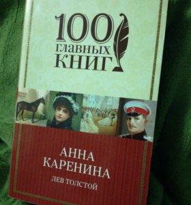 """Л.Н.Толстой """"Анна Каренина"""""""