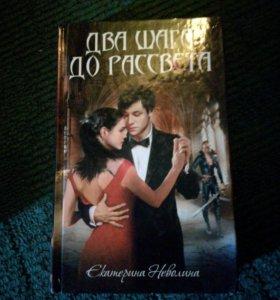 "Екатерина Неволина. ""Два шага до рассвета"""
