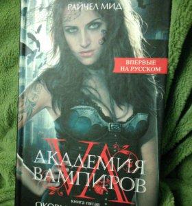 """Рэйчл Мид. """"Академия вампиров"""" книга5"""