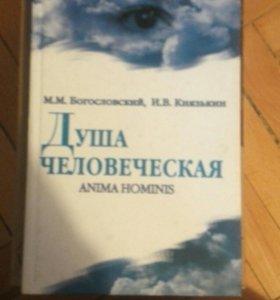 """""""Душа человеческая"""""""