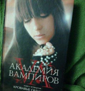 """Рэйчл Мид. """"Академия вампиров"""" книга 4"""