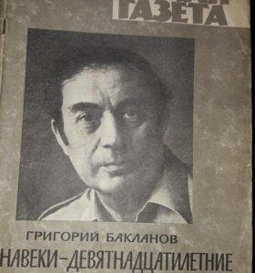 Ррман-газета Г. Бакланов 1980 год антиквариат