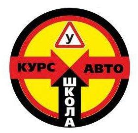 Автошкола курс-авто