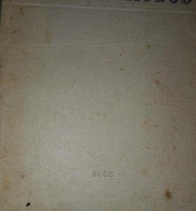 Добролюбов Избранные сочинения 1948 антиквариат