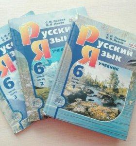 Учебник Русского языка 6 класс