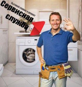 Ремонт стиральных машин, холодильников, выезд Ор
