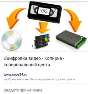 Оцифровка старых видео кассет и запись