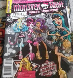 Журналы Monster High