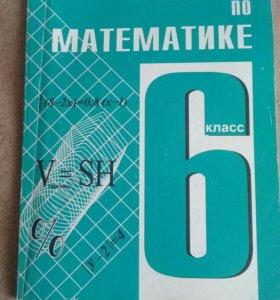 Дид.материалы по математике 6 класс Чесноков