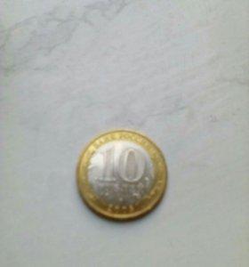 Монета 10р., 2005 г.ММД,штемпельный блеск.