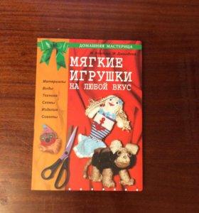"""Книга """"мягкие игрушки """""""