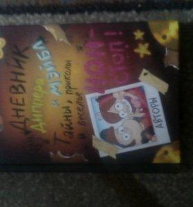 Дневник Диппера и Мэйбл