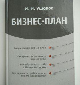 Книга, Бизнес-план