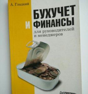 Книга, Бухучет и финансы