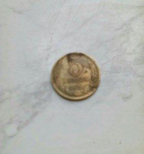 Монета 5 р., 1979г., СССР, немагнит.
