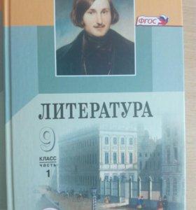 Комлект учебников Литература класс