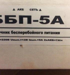 Источник бесперебойного питания ББП-5А