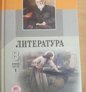 """Комплект из 3х учебников """"Литература"""", 8 класс"""