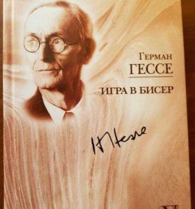 Герман Гессе Сборник