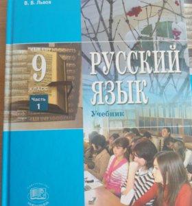 Новый Русский язык и спр.материалы, 9 класс,