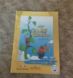 читальная книга по англискому 5 класс
