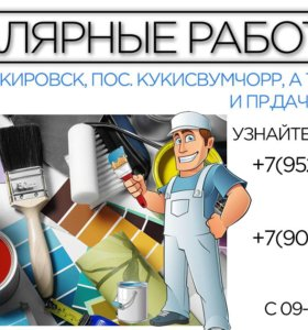 Малярные работы - качественно и недорого