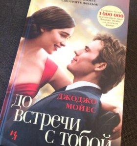 Книга Джоджо Мойес «До Встречи С Тобой»