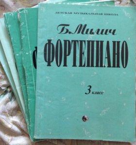 Фортепиано Б. Милич 3-7 класс