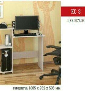 Стол компьюторный КС-3